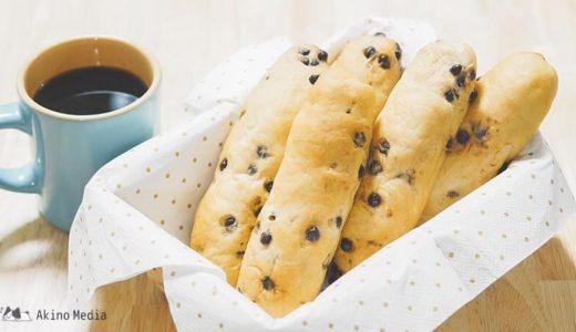 手軽に美味しい!チョコチップスティックパンのレシピ